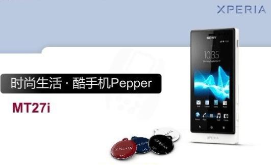 Le Sony Pepper (MT27i) a fait une brève apparition sur le site officiel chinois