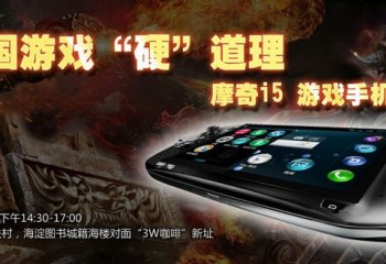 Media Magic i5, une console chinoise sous Android 4.2