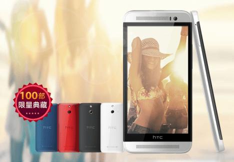 HTC One M8 Ace : la déclinaison plastique officialisée en Chine
