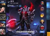 La Chine entend sévir contre Honor of Kings, le jeu mobile le plus populaire du pays
