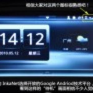 Des photos de l'ordinateur de bord de la Roewe 350 sous Android