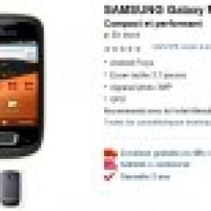 Le Samsung Galaxy Mini est arrivé chez SFR