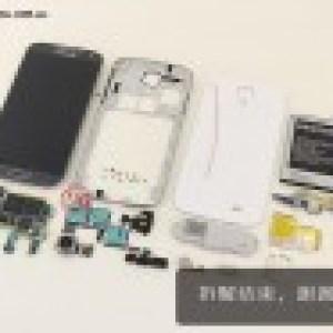Le Samsung Galaxy S4 en pièces