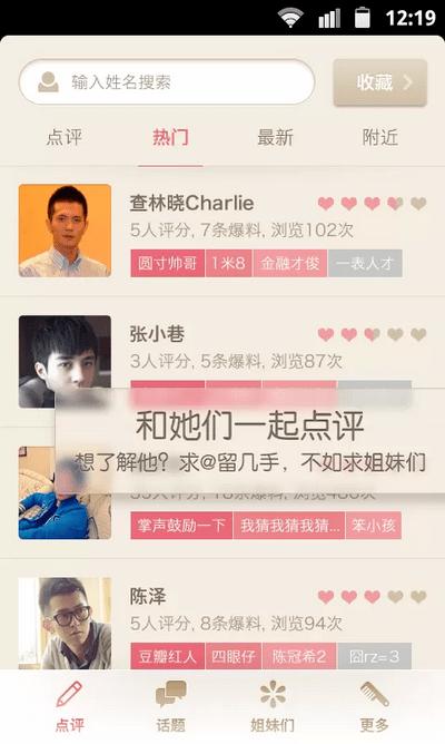 WeMeet : un nouveau service de messagerie mobile lancé par Weibo