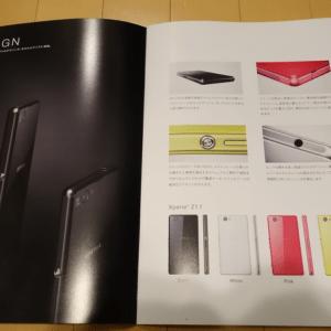 Le Xperia Z1 Mini confirmé en quatre couleurs au Japon