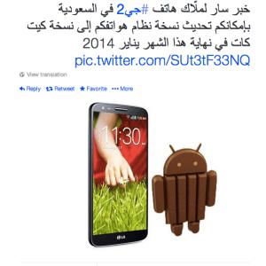 LG G2 : Android 4.4 confirme sa supériorité sur Jelly Bean