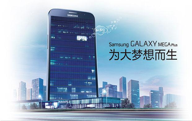 Samsung Galaxy Mega Plus, une phablette de 5,8 pouces est officialisée en Chine