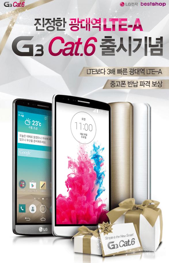 LG G3 Cat.6, le fameux G3 Prime ?