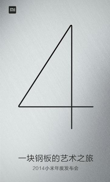 Xiaomi Mi4 : on connaît sa date d'annonce (et il sera en métal)