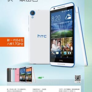 HTC Desire 820s : du MediaTek à la place d'un Snapdragon