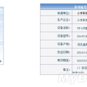 Le Xiaomi Mi 4 en version internationale est dans les starting blocks