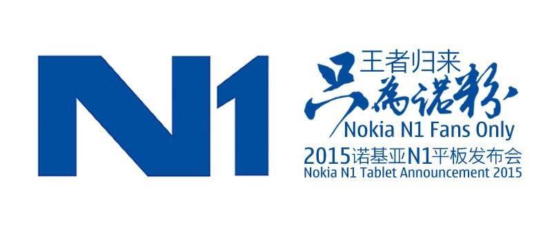 La tablette Nokia N1 est confirmée pour le 7 janvier