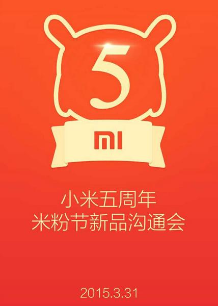 Le 31 mars, Xiaomi fêtera ses 5 ans avec de nouveaux produits