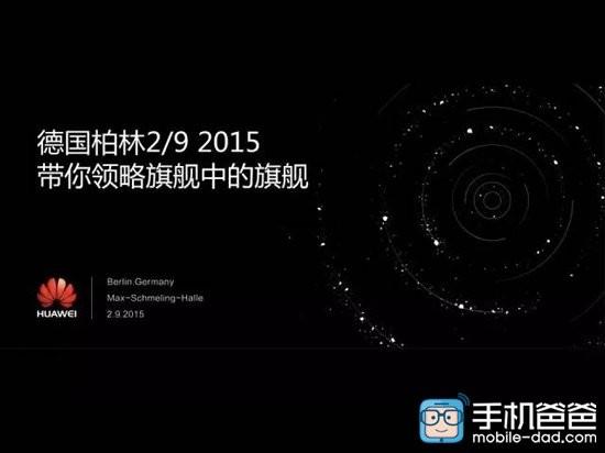 Huawei Mate 8 : il devrait être officialisé lors de l'IFA