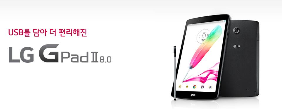 LG G Pad II 8.0 : une tablette dotée d'un vrai port USB