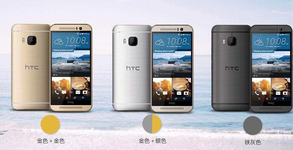 HTC One M9e : une nouvelle variante pour la Chine