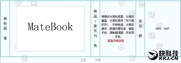 Bientôt un ordinateur MateBook signé Huawei ?