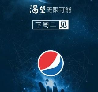 Pepsi confirme travailler sur «une gamme de smartphones»