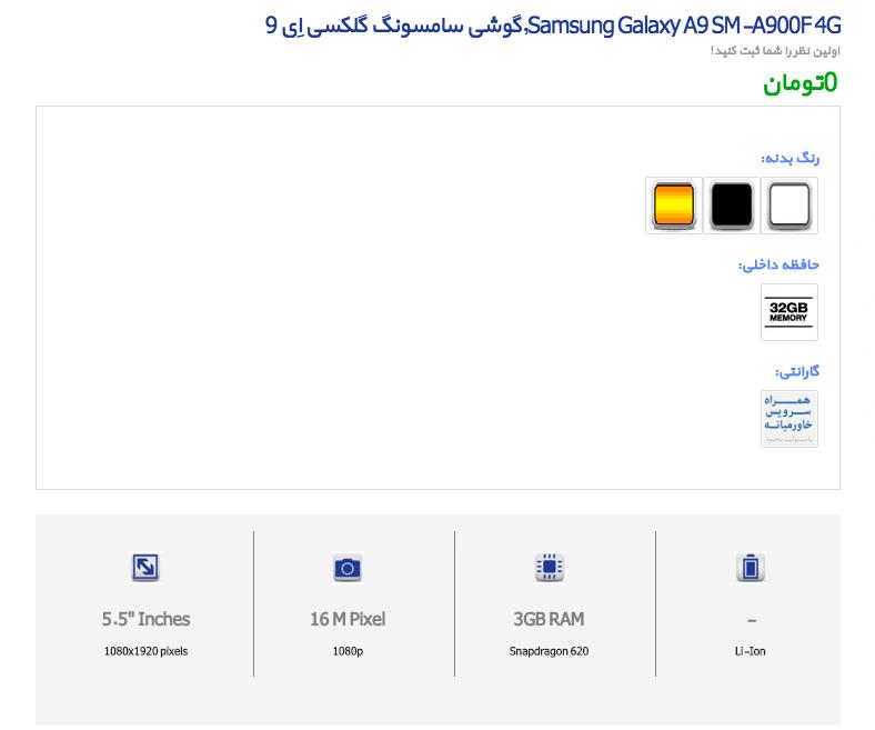 Le Samsung Galaxy A9 se prépare à une présentation le 1er décembre
