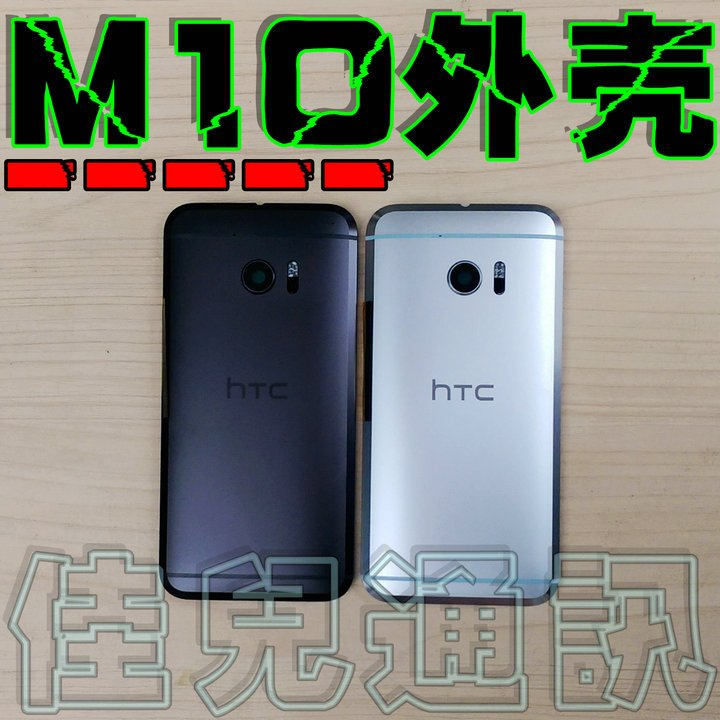 HTC 10 : de vraies photos avant son officialisation