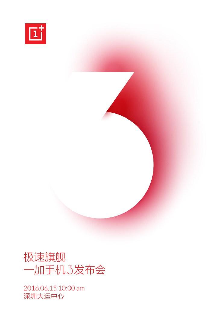 OnePlus 3 : sa présentation aura lieu le 14 juin, c'est désormais officiel