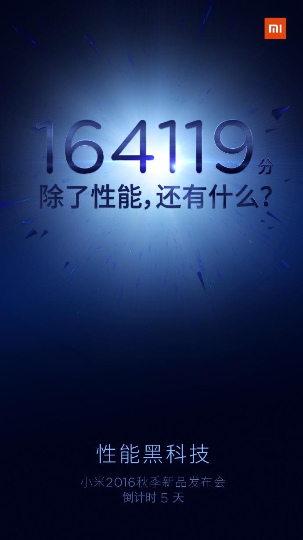 Mi 5s : Xiaomi dévoile son score AnTuTu avant son officialisation