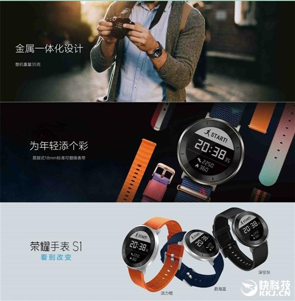 Watch S1 : la première montre connectée de Honor n'est pas sous Android Wear