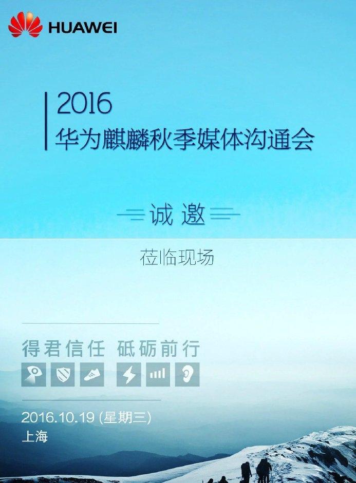 Mate 9 et Kirin 960, les prochains rendez-vous de Huawei
