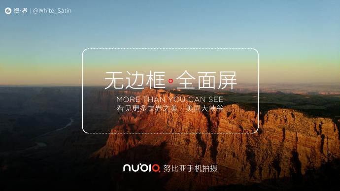 ZTE présentera son Nubia borderless le mois prochain