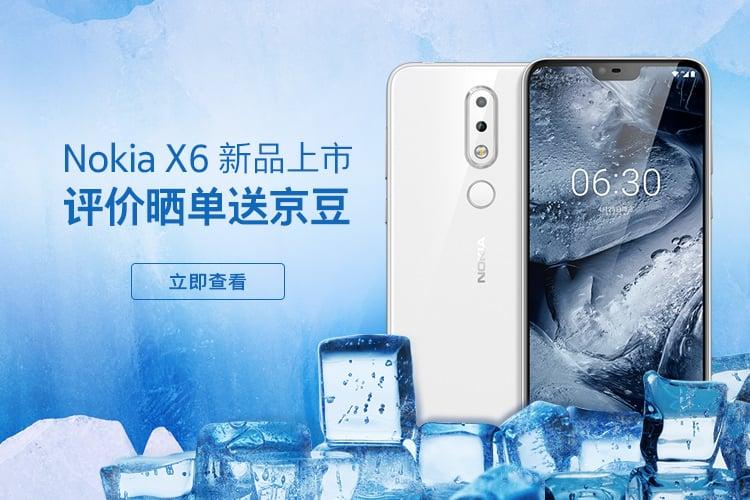 Nokia 5.1 Plus officialisé : capteur d'empreinte sous écran et encoche à prix abordable