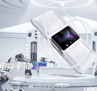 Legion2 Pro: le nouveau smartphone gaming de Lenovo s'annonce novateur