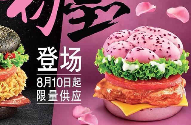 burger-rose-kfc